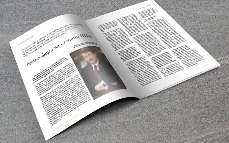 «Атмосфера за стенами НИИ» в журнале «Экология и Бизнес»