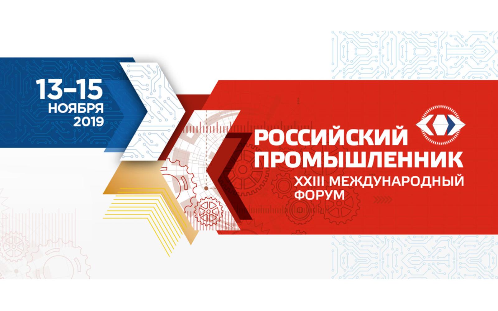 Международный форум «Российский промышленник»